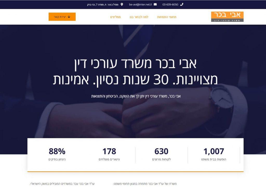 בניית אתר לעורך דין