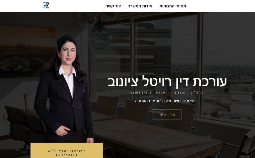 שיווק אתר עורכי דין  בעולם החדש