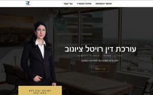 פיתוח אתרים לעורכי דין