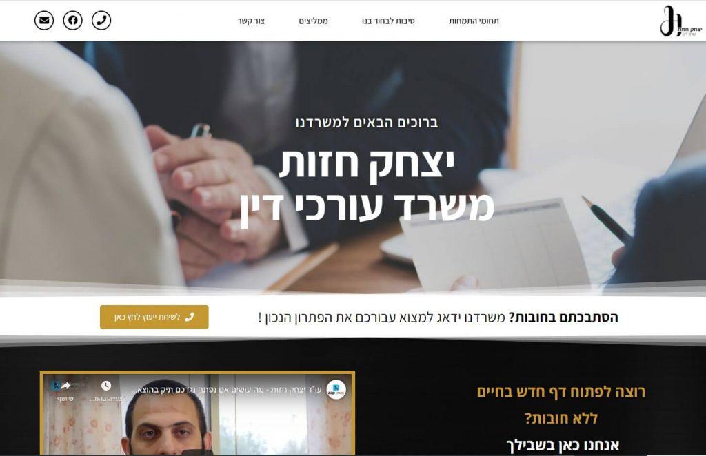 בניית אתרים לעורכי דין - אתרי תדמית
