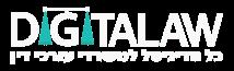 דיגיטלו לוגו פרסום עורכי דין